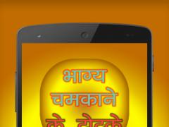 Bhagya Chamkane Ke Totke 1.0.0 Screenshot