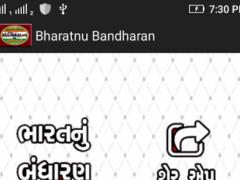 Bhartiya Bandharan 1.2 Screenshot