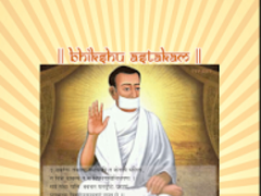 Bhikshu Ashtkam 1.0 Screenshot