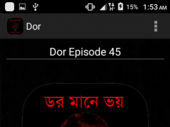 ডর মানে ভয় : Bhooter Golpo 1.4.6 Screenshot