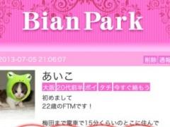BianPark-レズビアン専用!チャット友達募集掲示板- 1.0.0 Screenshot