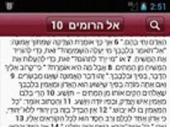 Bible Hebrew 1.9.3 Screenshot