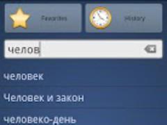 Big Soviet Encyclopedia Free 1.0 Screenshot