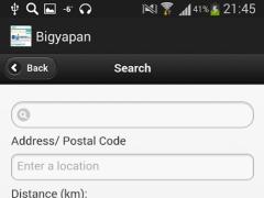 Bigyapan 2.0 Screenshot