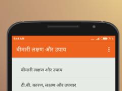 Bimari Ke lakshan Aur Upaay 1.0 Screenshot