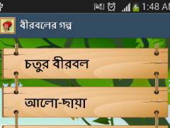 Birbal Story (বীরবলের গল্প) 1.2 Screenshot