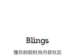 Blings 1.0.1 Screenshot