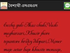 Boishakhi SMS 1.0 Screenshot