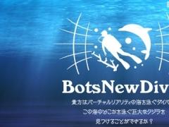 BotsNew Diver (ボッツニュー ダイバー) 1.0 Screenshot