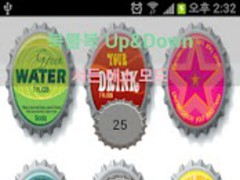 bottle cap up and down 1.4 Screenshot