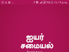 Brahmin Samayal Recipes Tamil 6.0 Screenshot