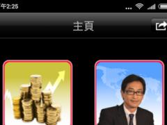 Bright Smart Securities (ET) 3.0.3.3 Screenshot
