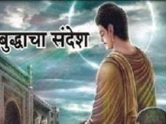 Buddhacha Sandesh 1.0 Screenshot