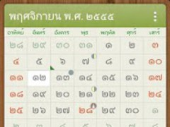 Buddhist Calendar 1.0 Screenshot