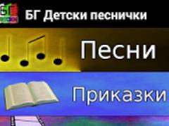 Bulgarian Kids Songs 1.3 Screenshot