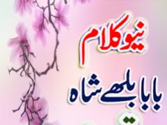 Bulleh Shah Kehende Nain Top 1.0.7 Screenshot
