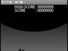 Bushi No Michi Story I 1.146 Screenshot