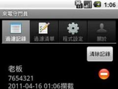 Call Filter Manager-Free 2.1 Screenshot
