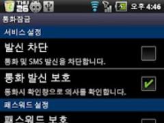 Call Protection (Free) 1.6 Screenshot