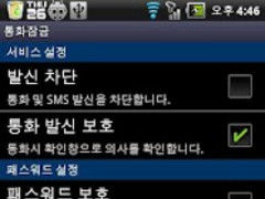 Call Protection 1.7 Screenshot