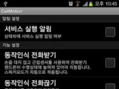CallMotion for Galaxy S 4.1 Screenshot