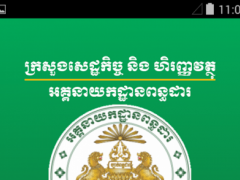Cambodia Salary Tax 1.4 Screenshot