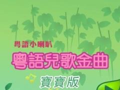 Cantonese Songs For Baby - 粵語兒歌金曲 - 寶寶版 8.1 Screenshot