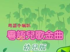 Cantonese Songs For Kid - 粵語兒歌金曲 - 幼兒版 5.1 Screenshot