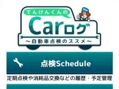 Carログ 2.0.0 Screenshot