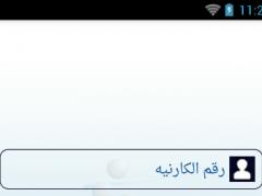 Care Plus Egypt 3.2.0 Screenshot