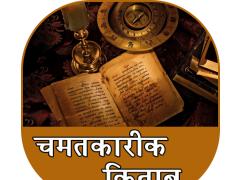 Chamtkari Kitab 1.1 Screenshot
