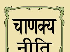Chanakya Safalta Mantra 1.0 Screenshot
