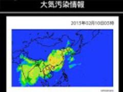 Check air pollution 1.2 Screenshot