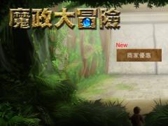 Chengchi Adventure 2.1 Screenshot