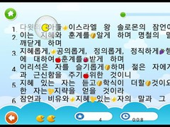 Children's Game Bible 1.0 Screenshot