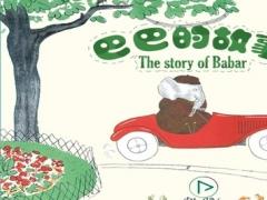 Children's Story: Story of Babar, the Little Elephant 2.0 Screenshot
