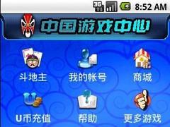 China Game Center Landlord 2.0 Screenshot
