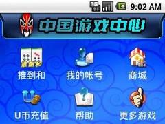 China Game Center Mahjong 6.0 Screenshot