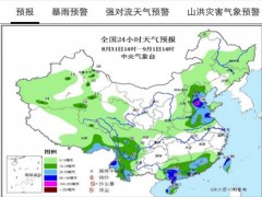 China Real-Time Weather 1.2 Screenshot