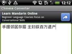 Chinese Converter 1.2 Screenshot
