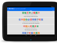 Chinese HSK Level 3 lite 6.5.2 Screenshot