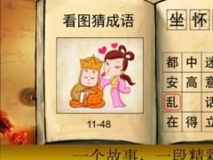 Chinese Idiom School 2.1 Screenshot