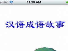 Chinese Idioms 3.0.1 Screenshot