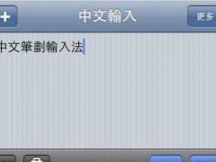 Chinese Input S Free 免費中文筆劃輸入法 1.0 Screenshot