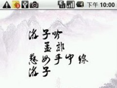 Chinese poetry live wallpaper 1.2 Screenshot