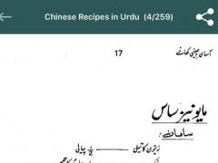 Chinese Recipes in Urdu 1.0 Screenshot
