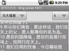 Chinese Union Simp & King J 1.1 Screenshot