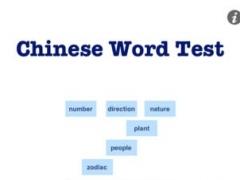 Chinese Word Test 1.1 Screenshot