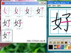Chinese Writing Master Standard Edition 4.0 Screenshot