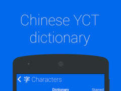 Chinese YCT 3 7.0.0 Screenshot